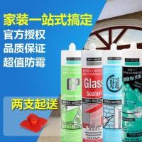 道康宁玻璃胶防霉防水中性透明瓷白进口墙缝窗户密封胶马桶