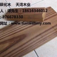 防腐木 上海深度碳化木地板 上海深度碳化木无节材 上海深度碳化木大量促销 板材