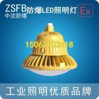 中沈防爆BAD85防爆高效节能LED照明灯 100W防爆LED照明灯 120W防爆LED照明灯