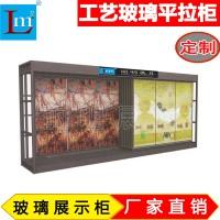 定制丽明牌LM-B001工艺玻璃平拉柜,玻璃展示架,瓷砖展架,地板展架**