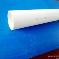 威海市鲁威塑业 威海 烟台  管材管件