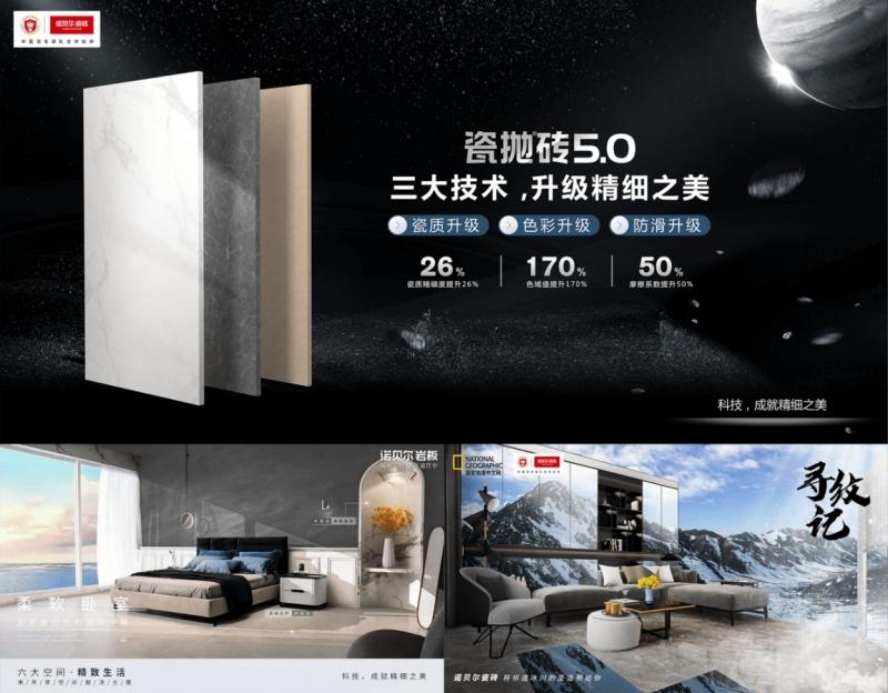 诺贝尔瓷砖以过硬产品力深受消费者喜爱,一跃成为家装瓷砖行业NO.1品牌