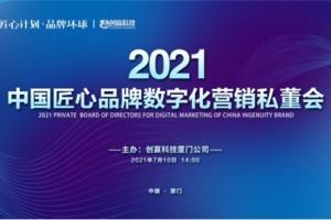 借力高定数字化营销紧抓家居行业匠心品牌发展新机遇——2021中国匠心品牌数字化营销私董会在厦召开
